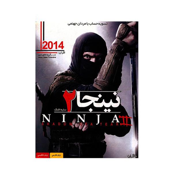 فیلم سینمایی نینجا 2 سایه اشک اثر آیزوک فلورنتین