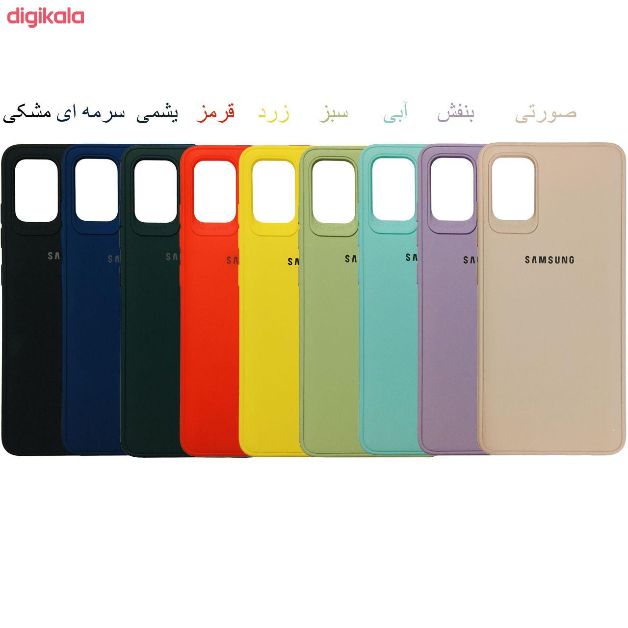 کاور کد 1655 مناسب برای گوشی موبایل سامسونگ Galaxy A51 مجموعه 9 عددی