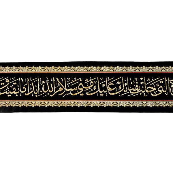 کتیبه دیواررکوب السلام علی الحسین و علی علی بن الحسین کد ۴۰۴R