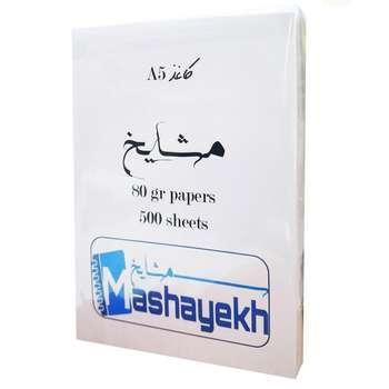 کاغذ A5 مشایخ کد 1254 بسته 500 عددی