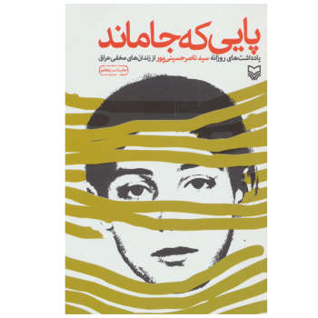 کتاب پایی که جا ماند اثر سید ناصر حسینی پور انتشارات سوره مهر