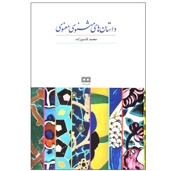 کتاب داستان های مثنوی معنوی اثر محمد قاسم زاده انتشارات هیرمند