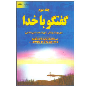 کتاب گفتگو با خدا اثر نیل دونالد والش انتشارات دایره جلد 3