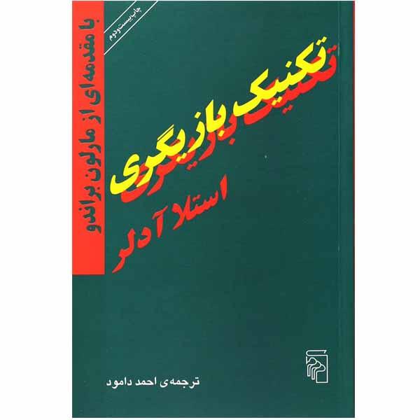 کتاب تکنیک بازیگری اثر استلا آدلر نشر مرکز