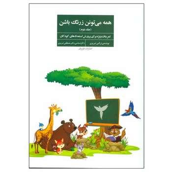 کتاب همه می تونن زرنگ باشن اثر نرگس تبریزی انتشارات فراروان جلد 2