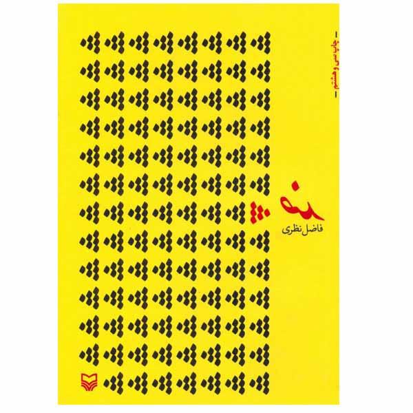 کتاب ضد اثر فاضل نظری انتشارات سوره مهر