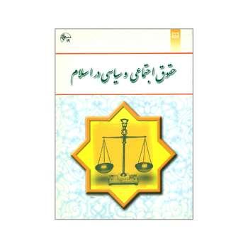 کتاب حقوق اجتماعی و سیاسی در اسلام اثر حسین جوان آراسته نشر معارف