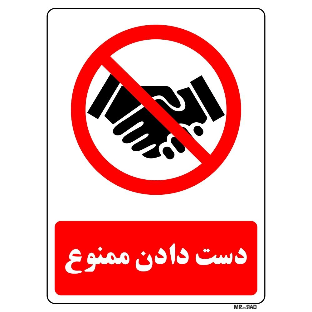 برچسب علائم ایمنی FG طرح دست دادن ممنوع کد 02