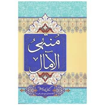 کتاب منتهی الآمال اثر شیخ عباس قمی انتشارات یادمان اندیشه