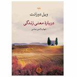 کتاب درباره معنی زندگی اثر ویل دورانت انتشارات کتاب پارسه