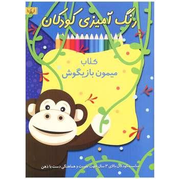 کتاب میمون بازیگوش رنگ آمیزی کودکان اثر سید عباس اسلامی انتشارات آثار برات