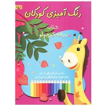 کتابرنگ آمیزی برای کودکان  زرافه کوچولو اثر سید عباس اسلامی انتشارات آثار برات