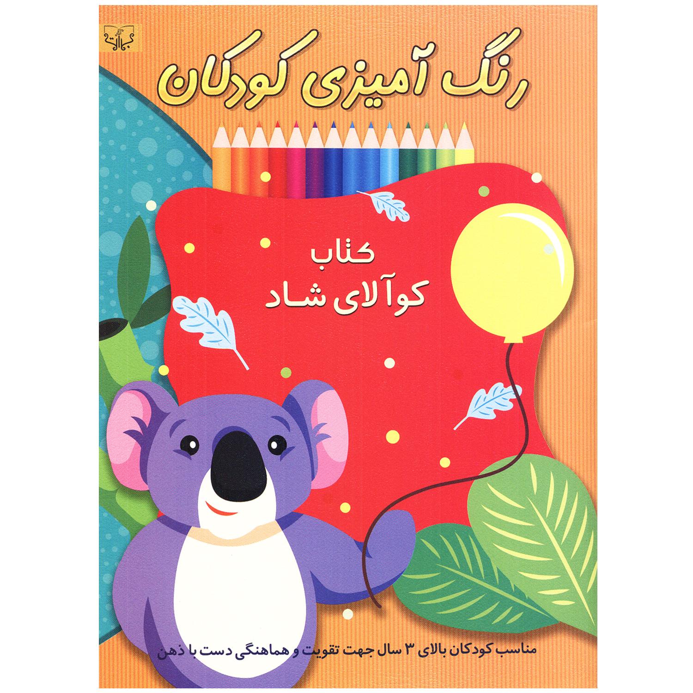 خرید                      کتابرنگ آمیزی برای کودکان کوآلای شاد اثر سید عباس اسلامی انتشارات آثار برات