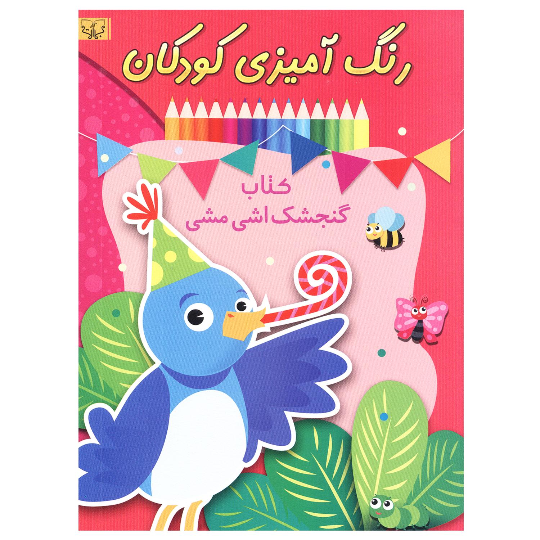 خرید                      کتاب گنجشک اشی مشی رنگ آمیزی کودکان اثر سید عباس اسلامی انتشارات آثار برات