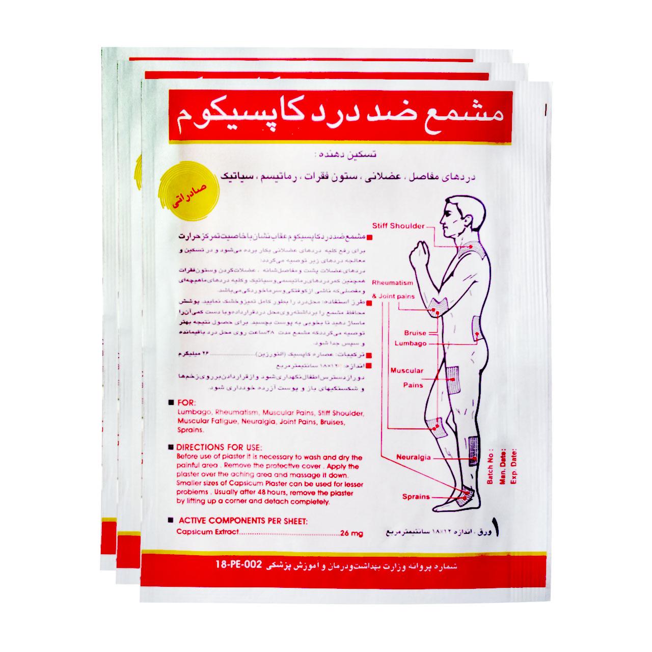 چسب ضد درد کاپسیکوم مدل عقاب بسته 3 عددی