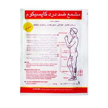 چسب ضد درد کاپسیکوم مدل عقاب بسته 6 عددی