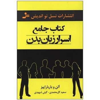 کتاب جامع اسرار زبان بدن اثر آلن و باربارا پیز نشر نسل نواندیش