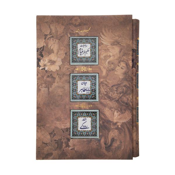 کتاب مجموعه ای از رباعیات حکیم خیام نیشاپوری و دو بیتی های باباطاهر و دیوان اشعار رودکی انتشارات کانیار