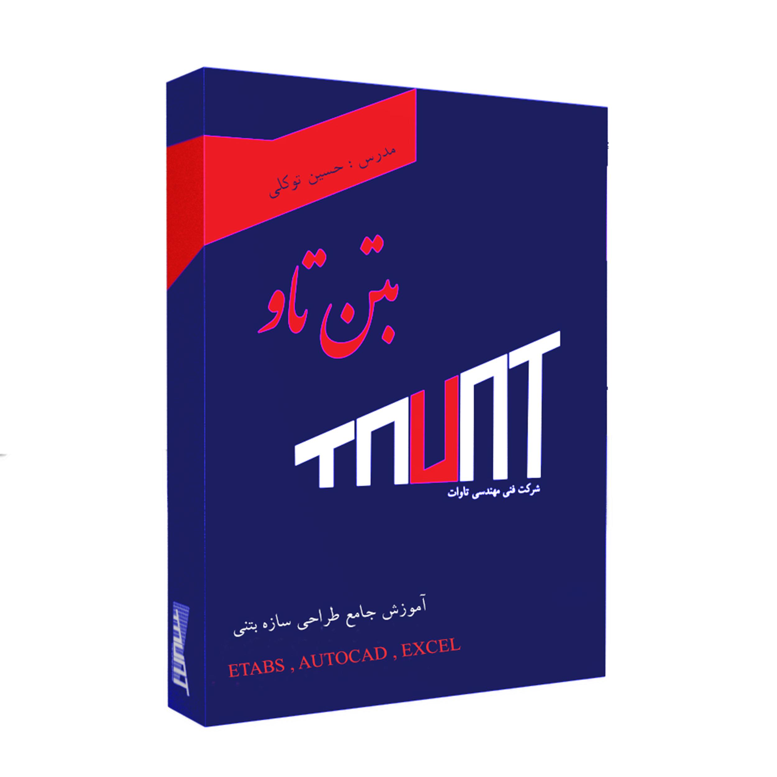 نرم افزار آموزش جامع طراحی سازه بتنی بتن تاو نشر تاوات