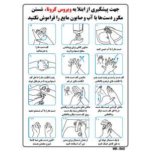 برچسب ایمنی مسترراد طرح جهت پیشگیری از ویروس کرونا شستن دستها با آب و صابون را فراموش نکنید کد 10بسته 2 عددی