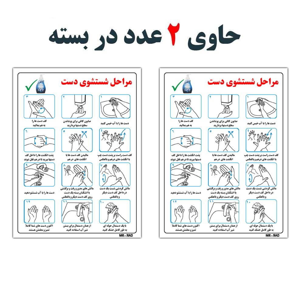 برچسب ایمنی FG طرح مراحل شستشوی دست کد 11بسته 2 عددی