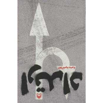 کتاب ارتداد اثر وحید یامین پور انتشارات سوره مهر