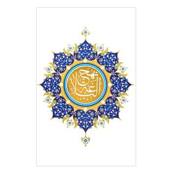 کتاب نهج البلاغه ترجمه استاد محمد دشتی انتشارات هادی مجد