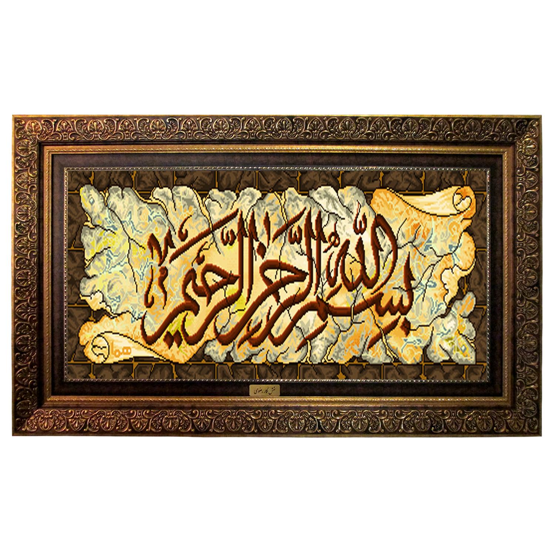تابلو فرش ماشینی نقش نگار رضوی طرح بسم الله الرحمان الرحیم کد 2019CB