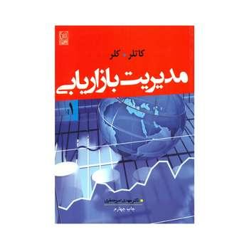 کتاب مدیریت بازاریابی اثر کاتلر و کلر انتشارات نص جلد 1