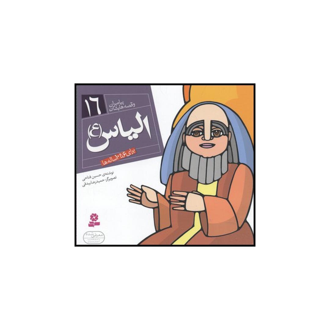 خرید                      کتاب الیاس (ع) اثر حسین فتاحی انتشارات قدیانی