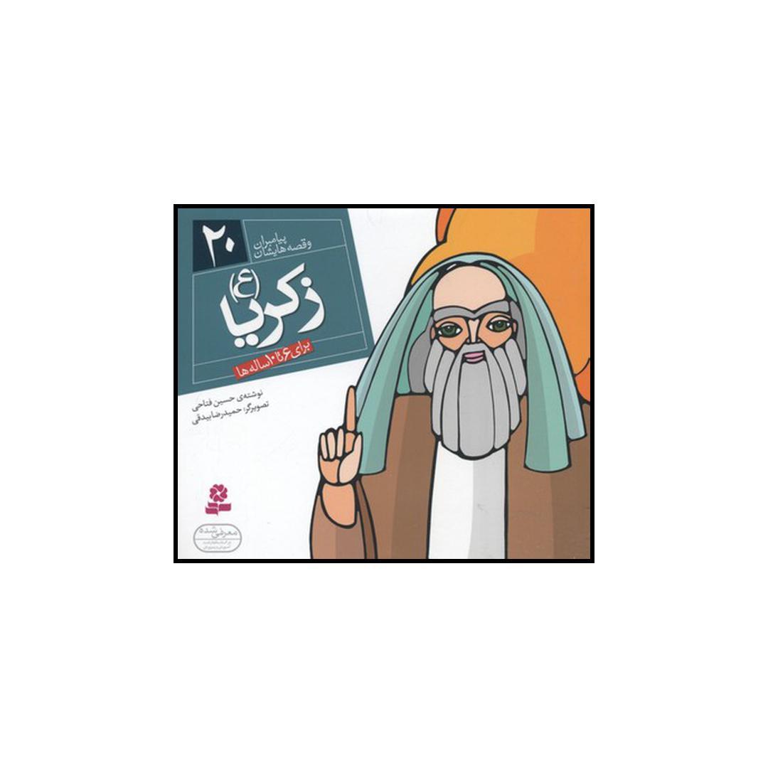 خرید                      کتاب زکریا (ع) اثر حسین فتاحی انتشارات قدیانی