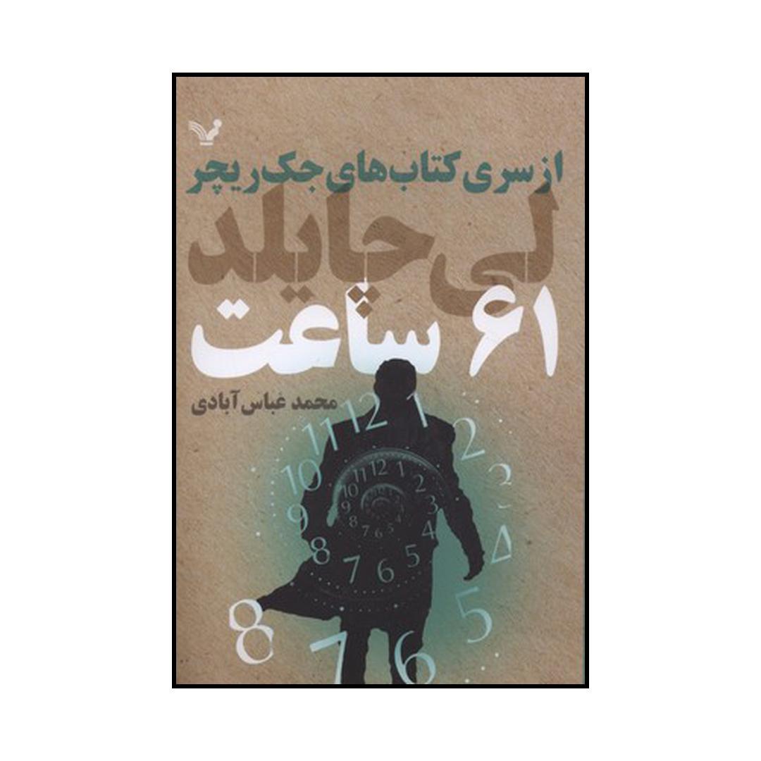 کتاب ۶۱ ساعت اثر لی چایلد نشر کتابسرای تندیس