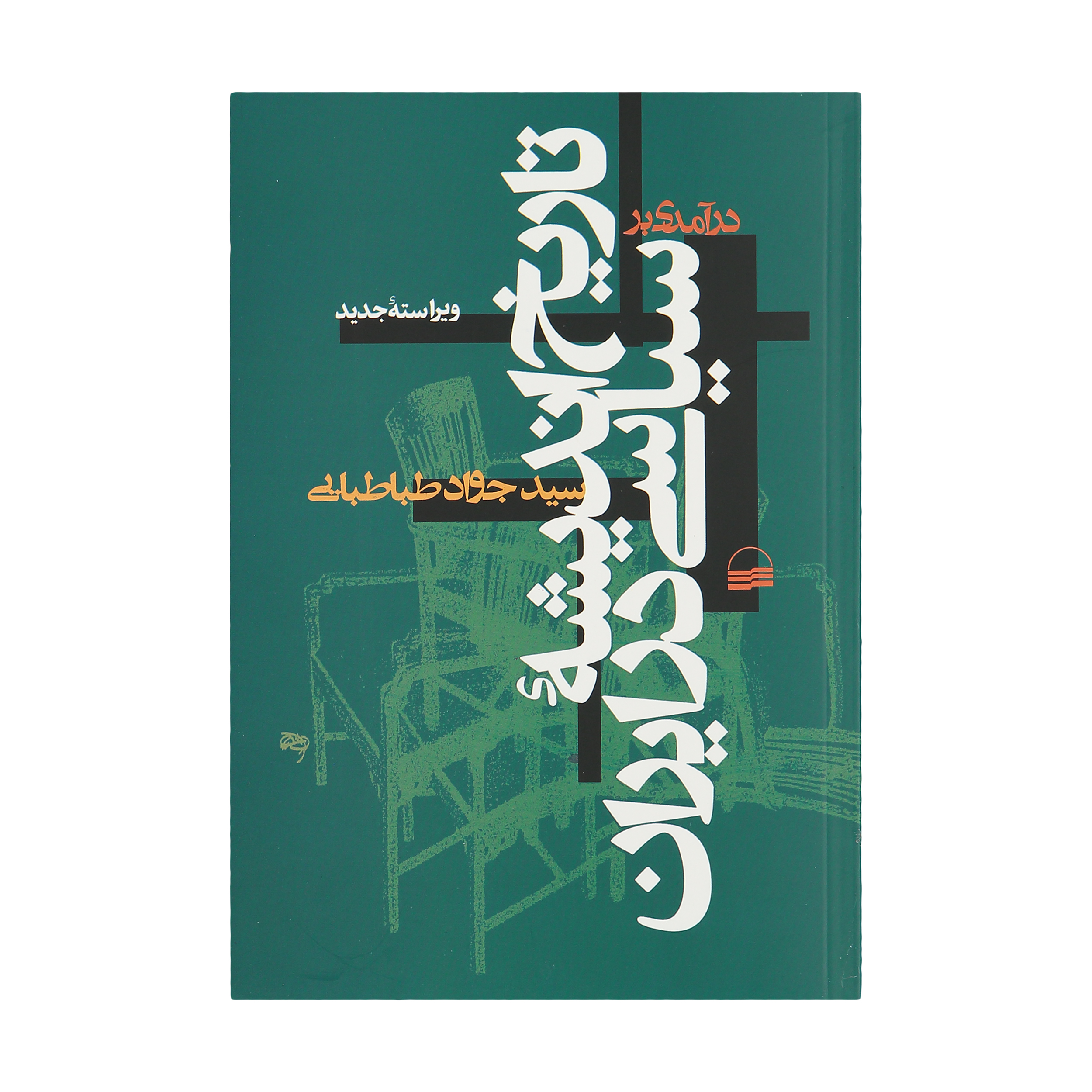خرید                      کتاب در آمدی بر تاریخ اندیشه سیاسی در ایران اثر سید جواد طباطبایی
