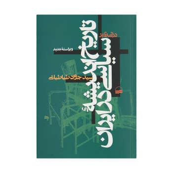 کتاب در آمدی بر تاریخ اندیشه سیاسی در ایران اثر سید جواد طباطبایی