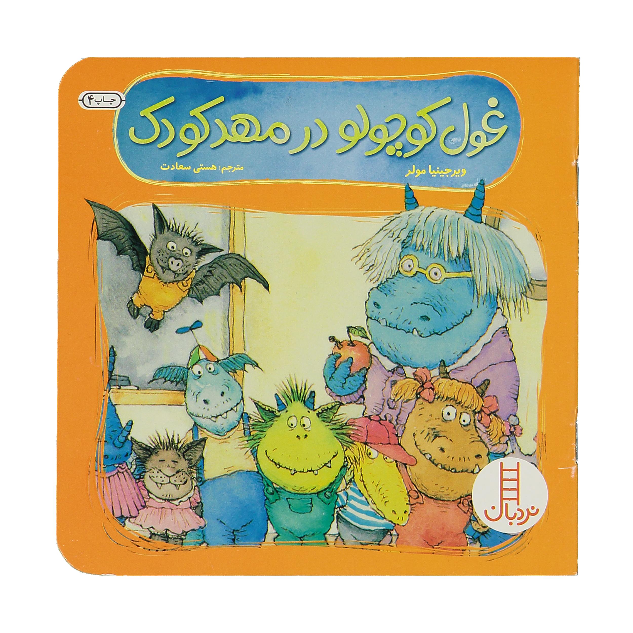 کتاب غول کوچولو در مهد کودک اثر ویرجینیا مولر