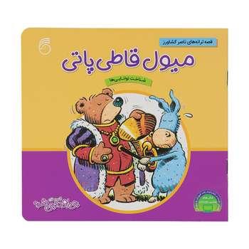 کتاب میول قاطی پاتی اثر ناصر کشاورز نشر ناریا