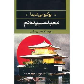 کتاب معبد سپیده دم اثر یکیومی شیما