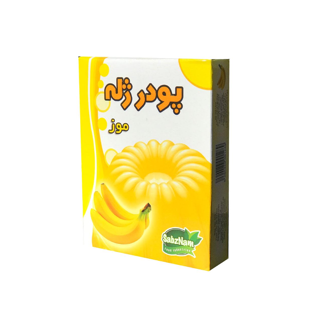 پودر ژله موز سبزنام-100گرم