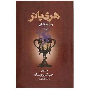 کتاب هری پاتر و جام آتش اثر جی. کی. رولینگ انتشارات کتابسرای تندیس جلد ۲