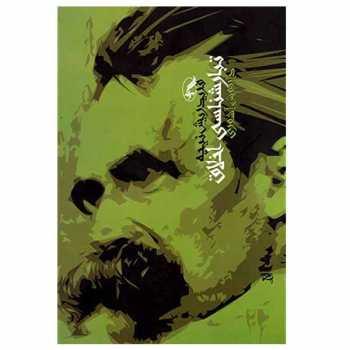 کتاب تبارشناسی اخلاق اثر فردریش نیچه نشر آگاه