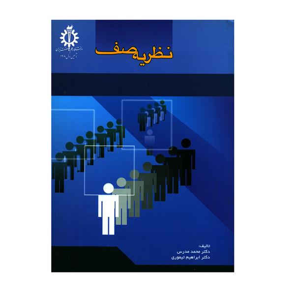 کتاب نظریه صف اثر دکتر محمد مدرس و دکتر ابراهیم تیموری انتشارات دانشگاه علم و صنعت ایران