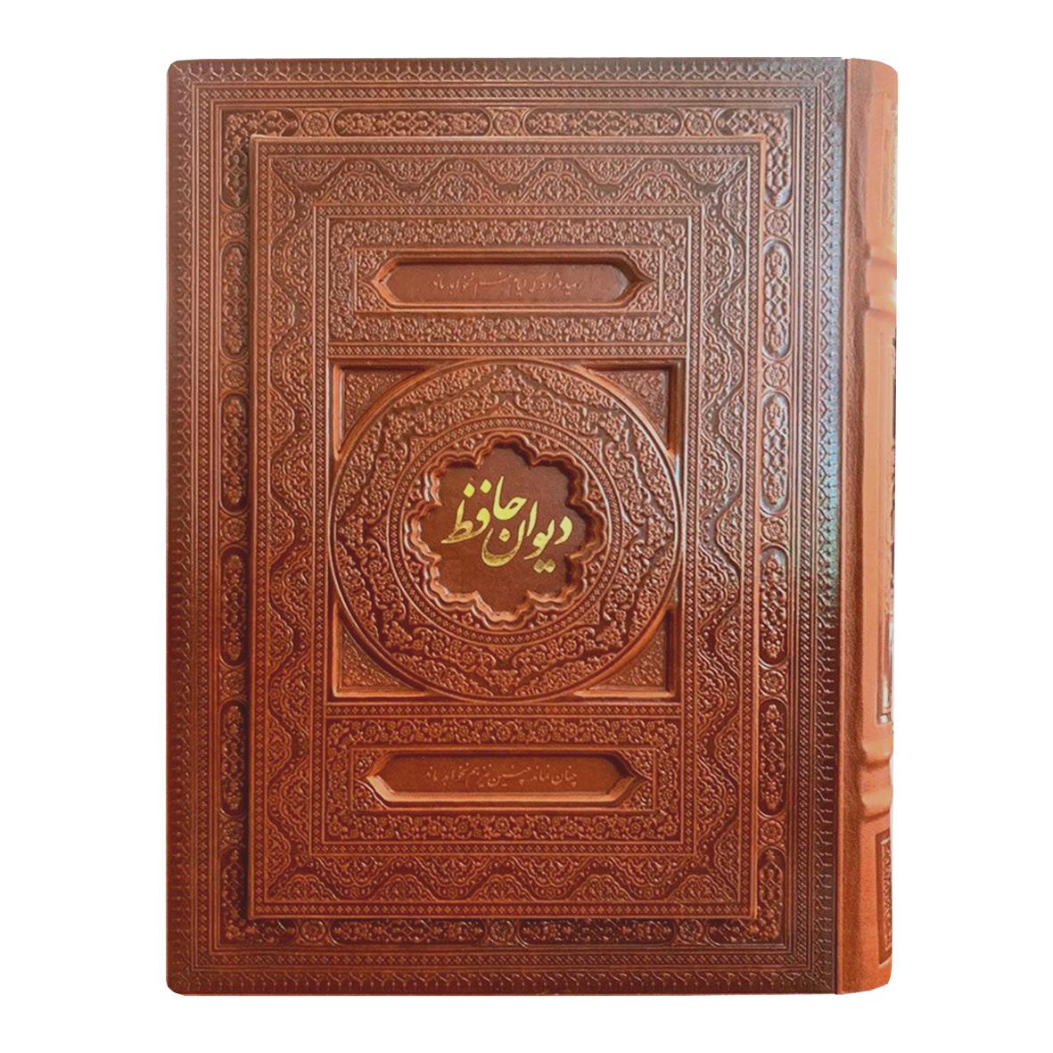 کتاب دیوان حافظ شیرازی انتشارات بصیر دانش پرور