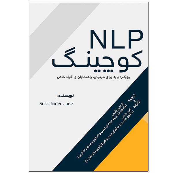کتاب NLP کوچینگ اثر سوزی لیندر پلز انتشارات آبانگان ایرانیان