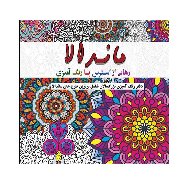 کتاب ماندالا اثر جمعی از نویسندگان انتشارات آبانگان ایرانیان