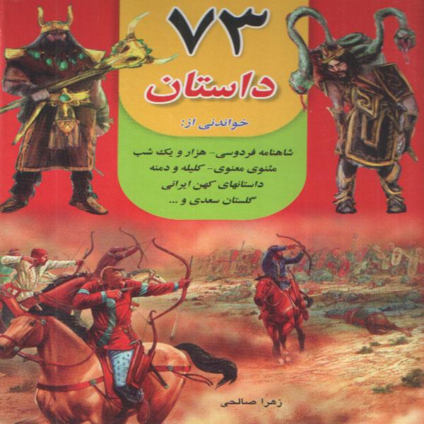 کتاب 73 داستان اثر زهرا صالحي انتشارات داريوش