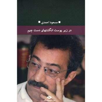 کتاب در زیر پوست انگشتهای دست چپم اثر مسعود احمدی