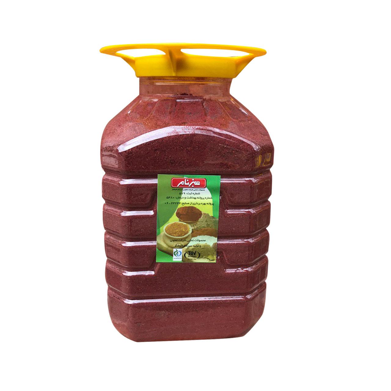 خرید                      سماق پت سبزنام - 5 کیلوگرم