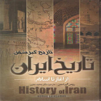 کتاب تاريخ ايران از آغاز تا اسلام اثر رومن گيرشمن انتشارات سپهر ادب
