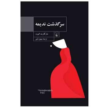 کتاب سرگذشت ندیمه اثر مارگارت اتوود نشر ققنوس