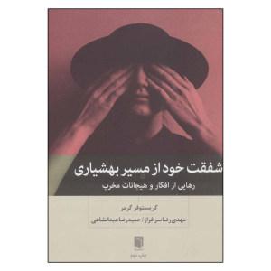 کتاب شفقت خود از مسیر بهشیاری اثر کریستوفر گرمر نشر بینش نو